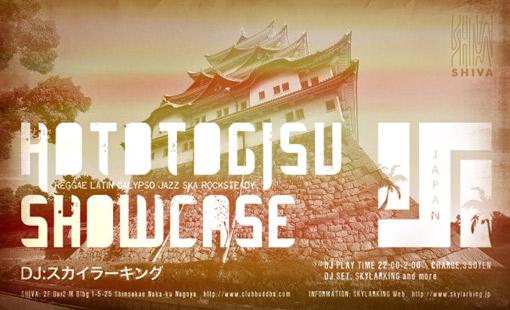 showcase111015.jpg